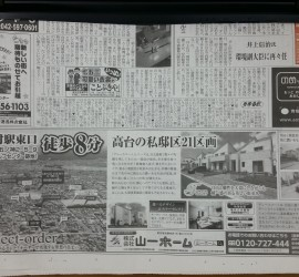 西多摩新聞