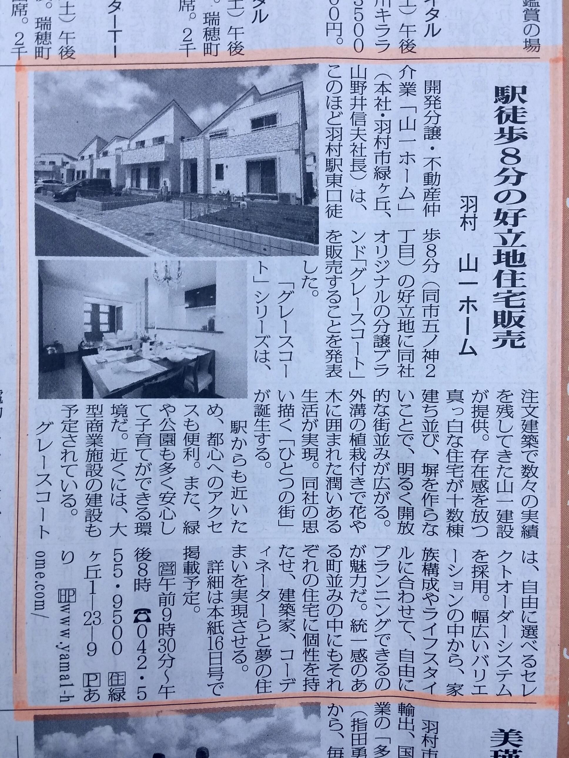 本日(10月2日)の西多摩新聞に...