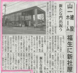 西多摩新聞2016.3.4.1