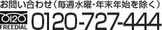 0120-727-444