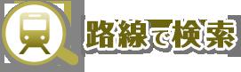 路線で検索|羽村市、福生市、青梅市の不動産、一戸建て、土地、不動産の売却なら山一ホームへお任せください。