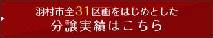 羽村市全31区画をはじめとした分譲実績はこちら