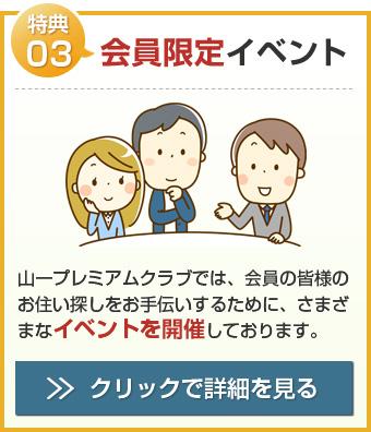 特典03 会員限定イベント