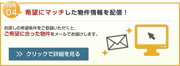 特典04 希望にマッチした物件情報を配信!
