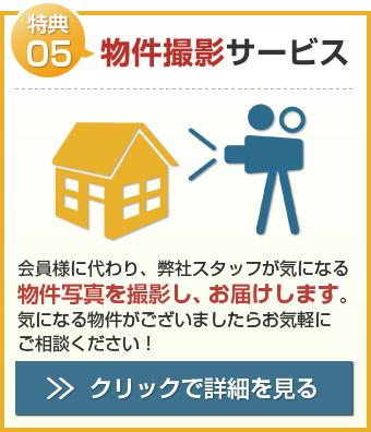 特典05 物件撮影サービス