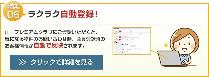 特典06 ラクラク自動登録!
