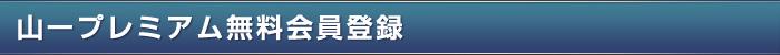 山一プレミアム無料会員登録