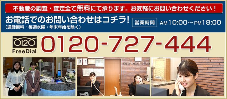お電話でのお問い合わせはコチラ!フリーダイヤル0120-727-444