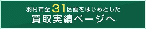 羽村市全31区画をはじめとした買取実績ページへ