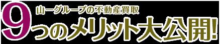 山一グループの不動産買取 8つのメリット大公開!