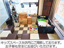 山一ホーム羽村本店
