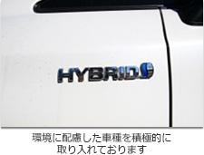 環境に配慮した車種を積極的に取り入れております