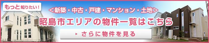 もっと知りたい!昭島市エリアの物件一覧はこちら<新築・中古・戸建・マンション・土地>