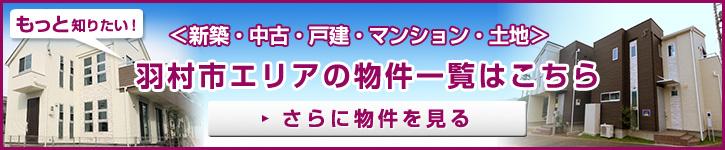 もっと知りたい!羽村市エリアの物件一覧はこちら<新築・中古・戸建・マンション・土地>