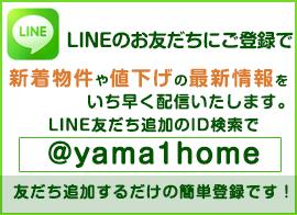 LINE やってます!友だち限定の情報を配信中!LINEの「友達追加」から「ID検索」で登録してください。