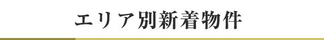 昭島市や青梅線沿線の不動産、一戸建て、土地、不動産の売却なら山一ホームへお任せください。