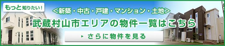 もっと知りたい!武蔵村山市エリアの物件一覧はこちら<新築・中古・戸建・マンション・土地>