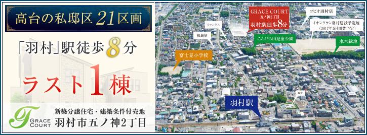 高台の私邸区 全21区画 「羽村」駅徒歩8分 公式サイトオープン!