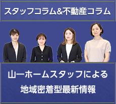 スタッフによる西東京エリアの地域密着型コラム