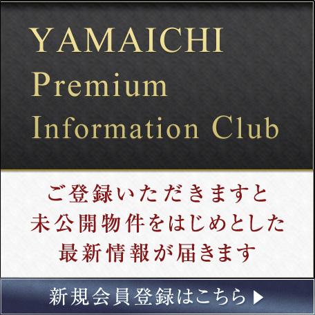 YAMAICHI CLUB 登録無料 会員登録はこちら