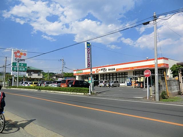 【周辺】 スーパーオザム日の出店 車5分 2300m