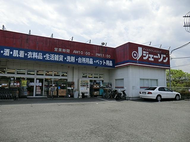 【周辺】 ジェーソン野辺店 徒歩19分