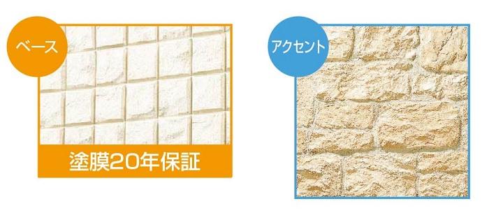 【その他画像】 (外壁意匠)ADVAN社のラゴディガルダ。乱形の風合いで、豪華さと優しさを兼ね備えたデザインです。