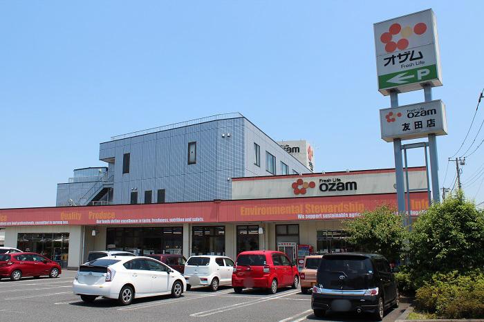 【周辺】 スーパーオザム友田店 徒歩7分:駐車場が広く、毎日のお買い物や買い出しなどにも大活躍。