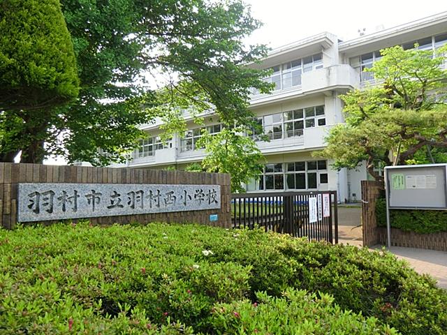 【周辺】 羽村西小学校 徒歩7分:自然と触れ合い、勉学と遊びにのびのびと取組めます。