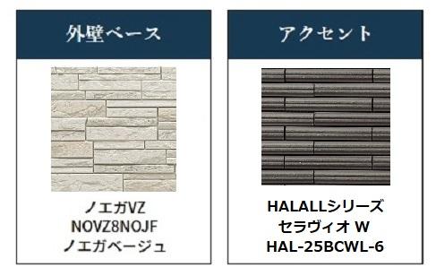 【その他画像】 (外壁意匠)ベース外壁はノエガVZ、アクセント外壁はセラヴィオWを採用。